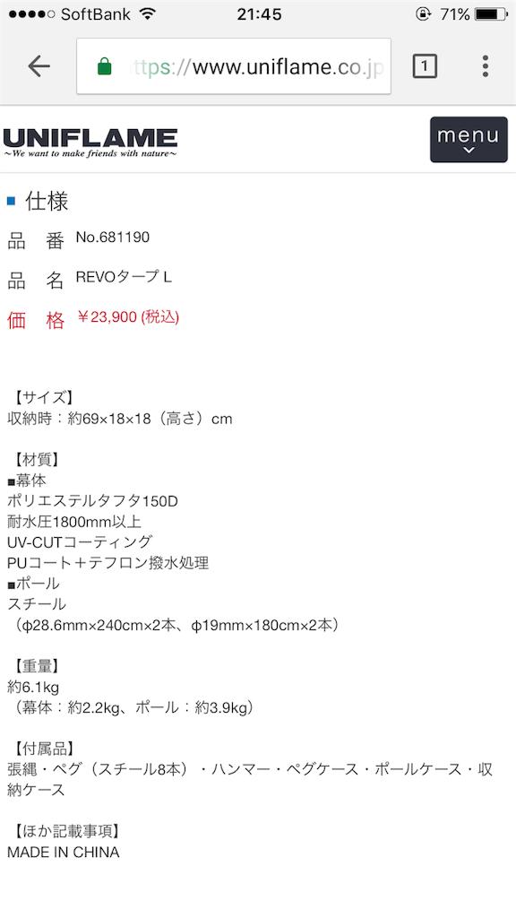 f:id:clothesline4125:20170826174841p:image