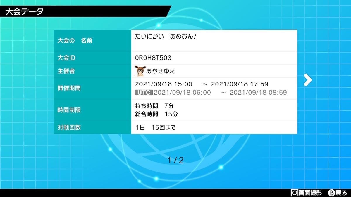 f:id:cloudia220:20210914001134j:plain
