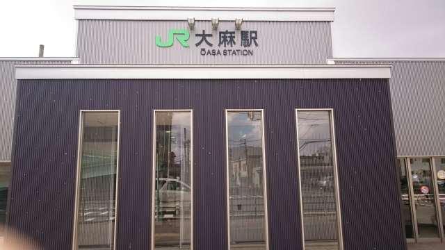 大麻(おおあさ)駅