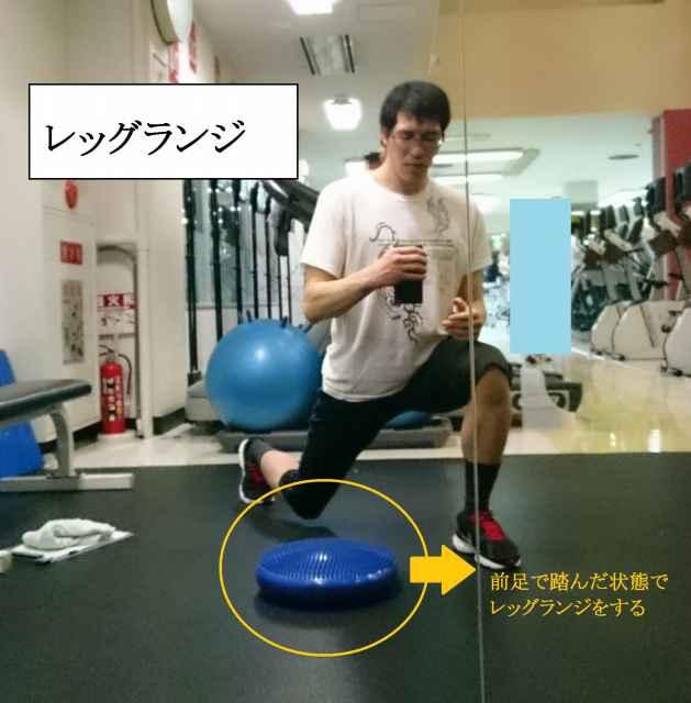 札幌訪問鍼灸治療院レッグランジバランスディスク