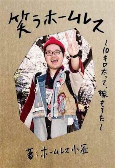笑うホームレス:著者ホームレス小谷、ゴーストライター西野亮廣