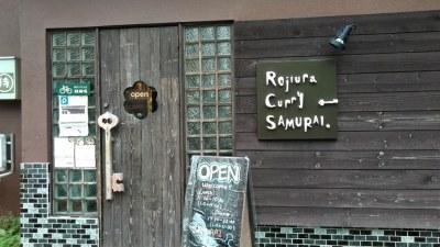 スープカリィ侍札幌平岸店