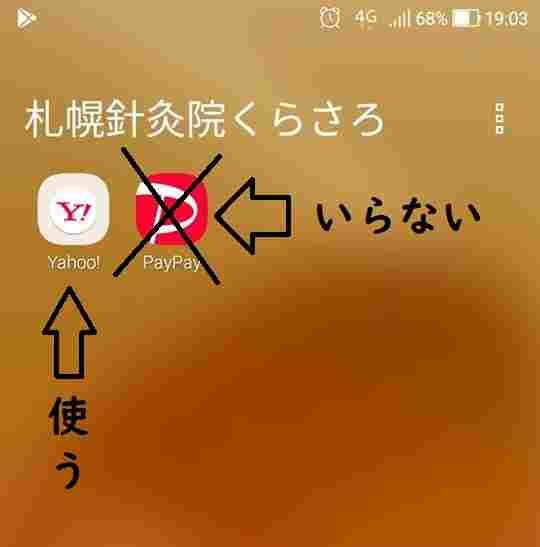 ヤフーアプリ