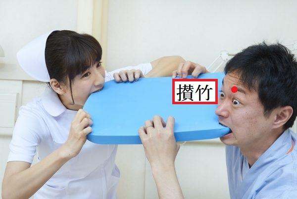 攅竹(さんちく):眼精疲労など目の症状に効くツボ。太陽膀胱経という経絡に属する