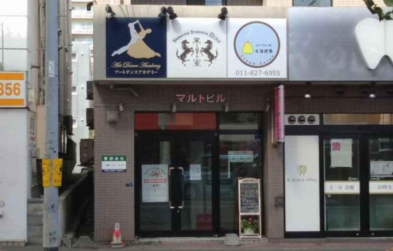鍼灸院くらさろ札幌市営地下鉄中の島駅から徒歩1分