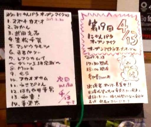 にゃんパラ出場アーティスト:めし・カフェ一風来(いっぷく)さん