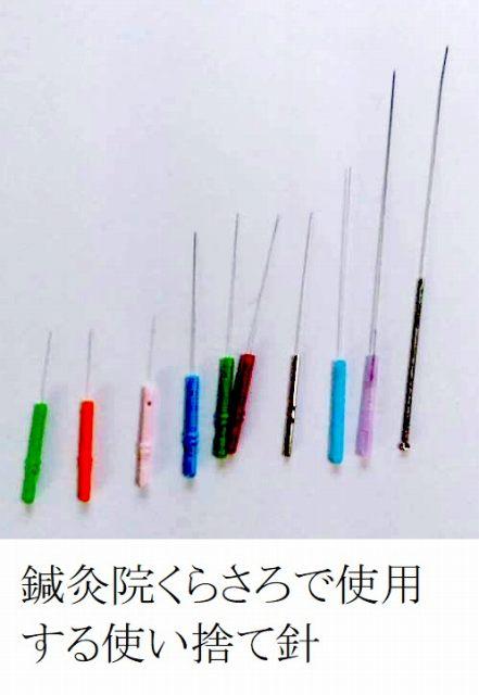 鍼灸院くらさろで使用の針および美容針