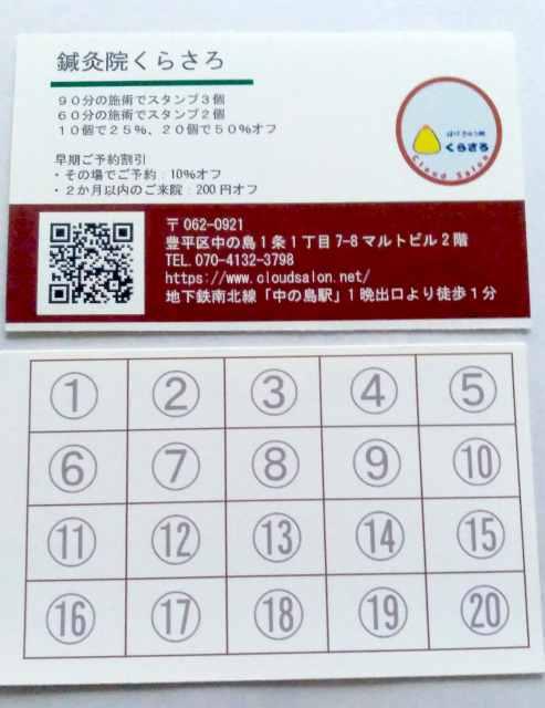 札幌市豊平区中の島整体鍼灸院くらさろポイントカード
