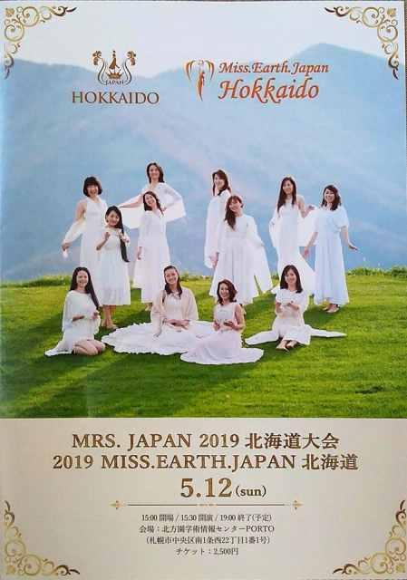 ミセスジャパン2019北海道大会