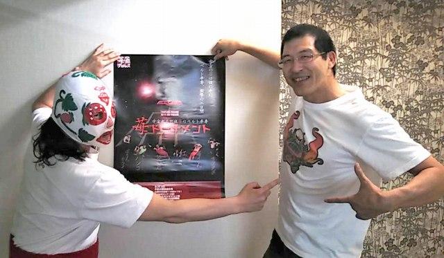 鍼灸院くらさろにて苺プロレス代表ストロベリーマンさんからポスターいただく