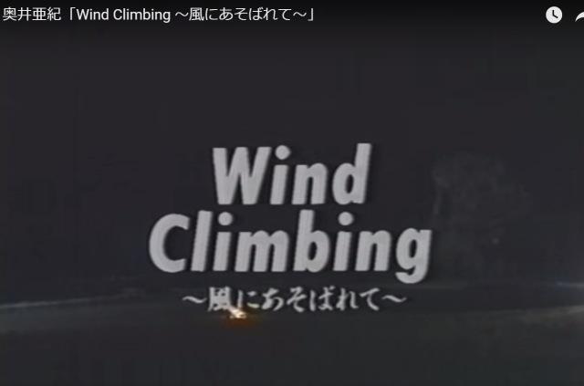 風にあそばれて Wind Climbing