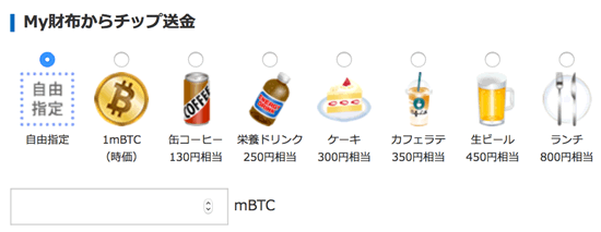 My財布からチップ送金|ビットコインを贈り合うCloudTip