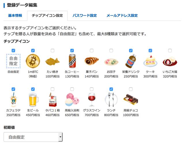 チップアイコン設定|ビットコインを贈り合うCloudTip
