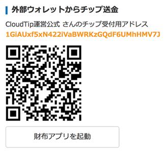 外部ウォレットからチップ送金|ビットコインを贈り合うCloudTip