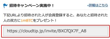 招待用URLをパソコンで確認|ビットコインを贈り合うCloudTip