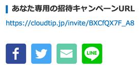 招待用URLをSNSで共有|ビットコインを贈り合うCloudTip