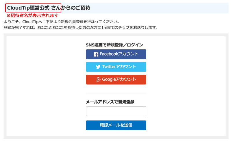 招待用URLから新規登録|ビットコインを贈り合うCloudTip