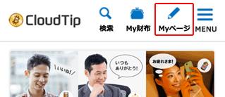 Myページヘアクセス(スマホ)|ビットコインを贈り合うCloudTip