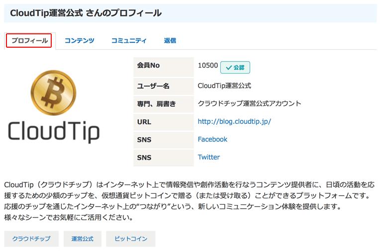 Myページ「プロフィール」|ビットコインを贈り合うCloudTip