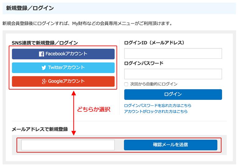 新規登録/ログイン画面|ビットコインを贈り合うCloudTip