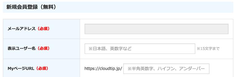 新規会員登録(無料)|ビットコインを贈り合うCloudTip