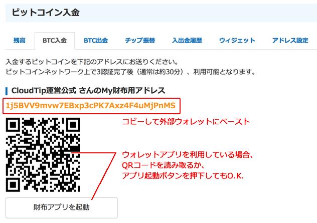 ビットコイン入金|ビットコインを贈り合うCloudTip