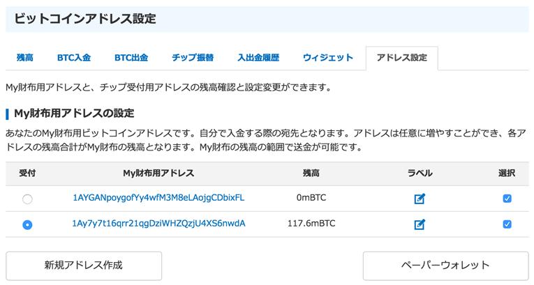 アドレス設定(My財布用アドレス)|ビットコインを贈り合うCloudTip