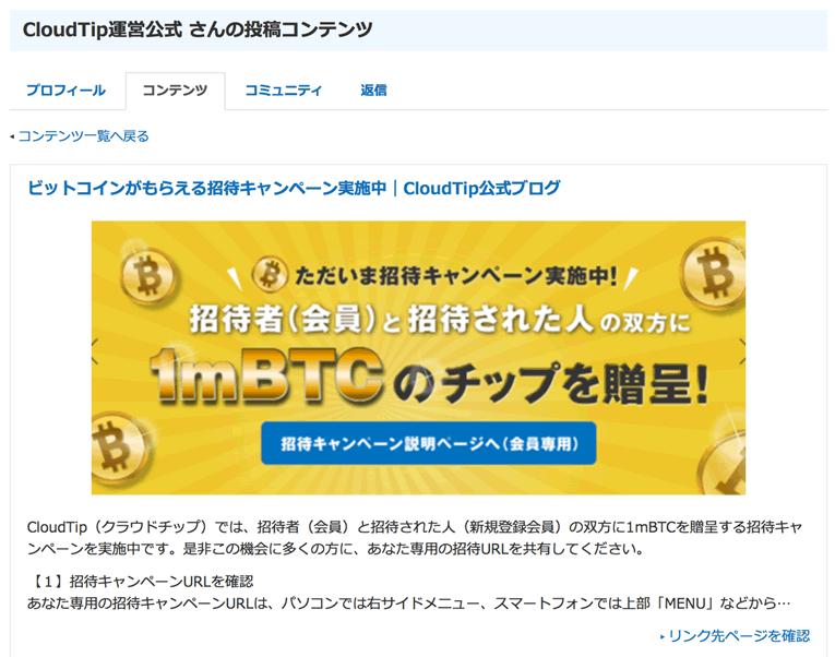 Myページ「投稿コンテンツ」|ビットコインを贈り合うCloudTip