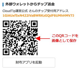 QRコードを保存|ビットコインを贈り合うCloudTip