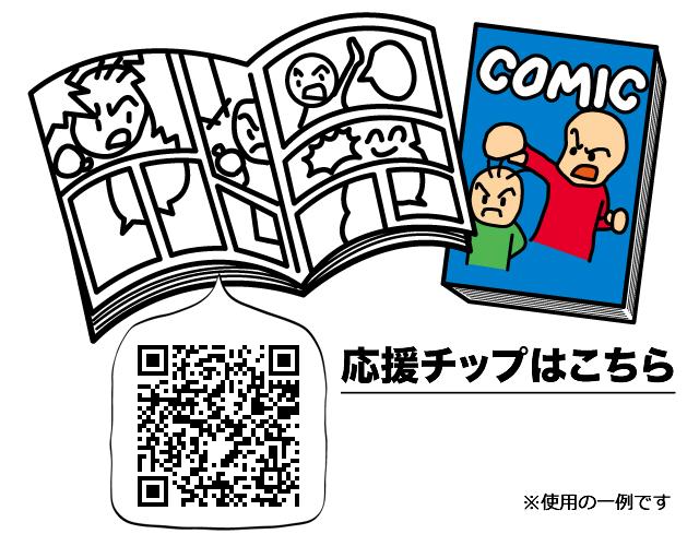 冊子の裏表紙にQRコードを付ける|ビットコインを贈り合うCloudTip