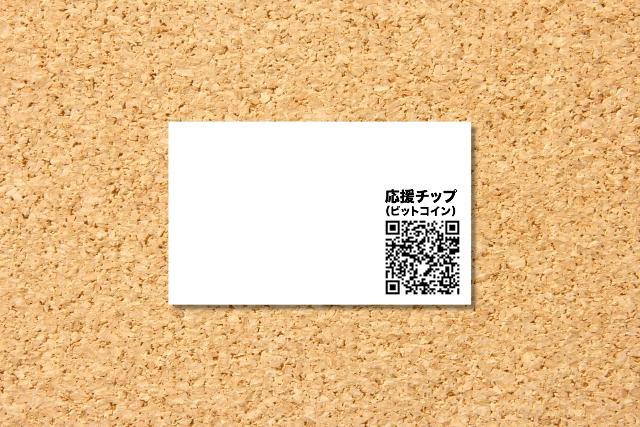名刺にQRコードを付ける|ビットコインを贈り合うCloudTip
