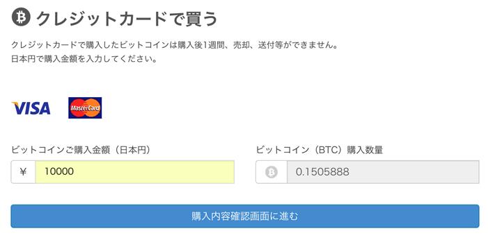 bitFlyerのクレジットカード決済|ビットコインを贈り合うCloudTip