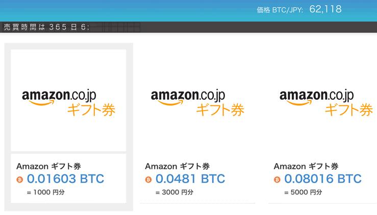 Amazonギフト券を選択|ビットコインウォレットはクラウドチップ