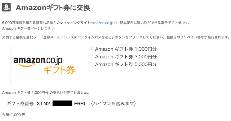 Amazonギフト券番号が表示|ビットコインウォレットはクラウドチップ