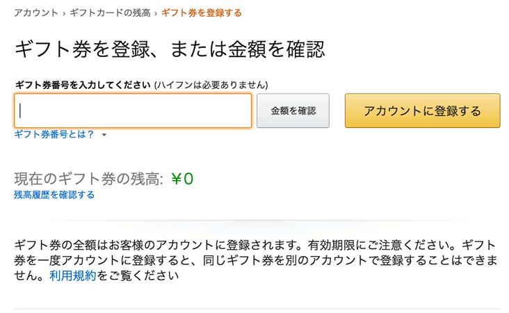 Amazonのギフト券登録ページ|ビットコインウォレットはクラウドチップ