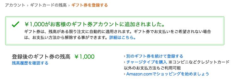 Amazonギフト券をアカウント登録|ビットコインウォレットはクラウドチップ