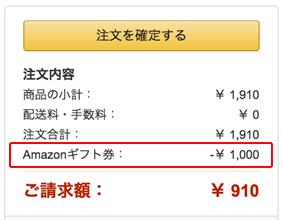 Amazonギフト券は次回支払い時に適用|ビットコインウォレットはクラウドチップ