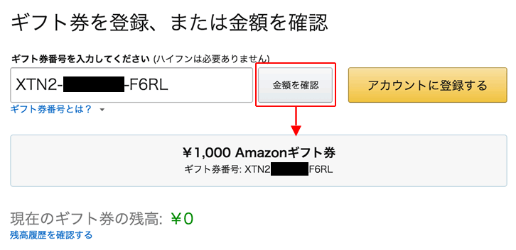 Amazonギフト券番号を入力|ビットコインウォレットはクラウドチップ