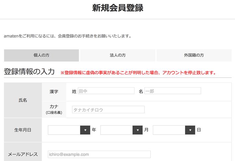 amaten新規会員登録ページ|SNS型ビットコインウォレットのCloudTip