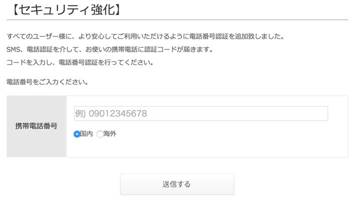amaten携帯番号認証|SNS型ビットコインウォレットのCloudTip