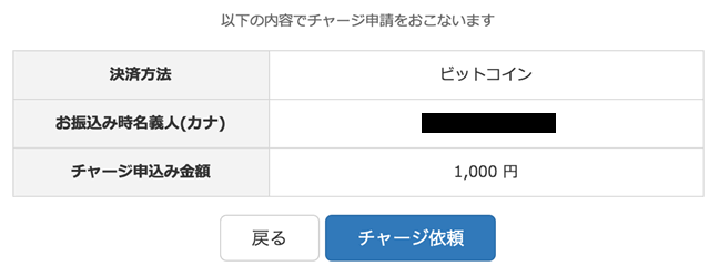 amatenに1000円分チャージ|SNS型ビットコインウォレットのCloudTip