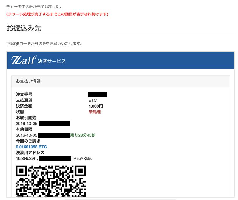 amatenとZaif Payment|SNS型ビットコインウォレットのCloudTip