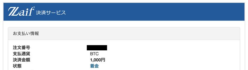 Zaif Payment着金表示|SNS型ビットコインウォレットのCloudTip