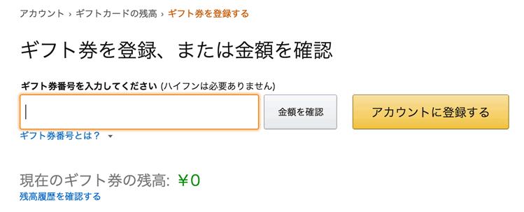 Amazonでギフト券番号を登録|SNS型ビットコインウォレットのCloudTip