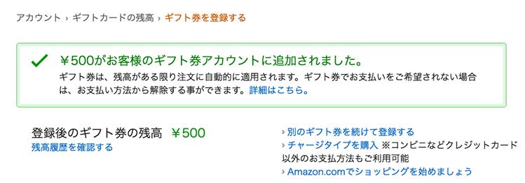 Amazonでギフト券を登録完了|SNS型ビットコインウォレットのCloudTip