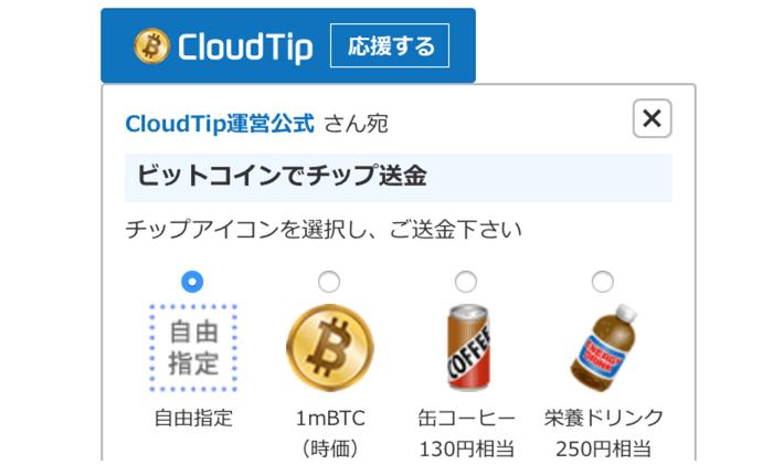 CloudTipチップ受付用ウィジェット|SNS型ビットコインウォレットのクラウドチップ