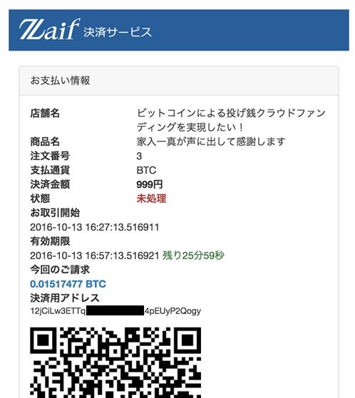Bitronの送金アドレス|SNS型ビットコインウォレットのクラウドチップ