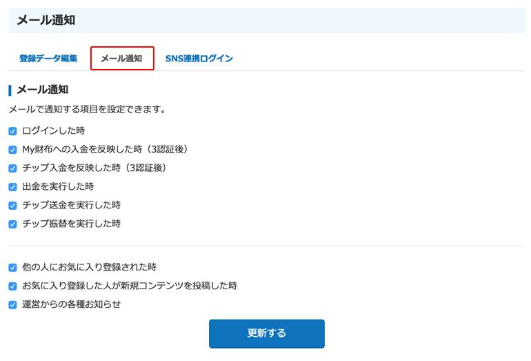 メール通知設定|ビットコインでいいね!を贈るCloudTip