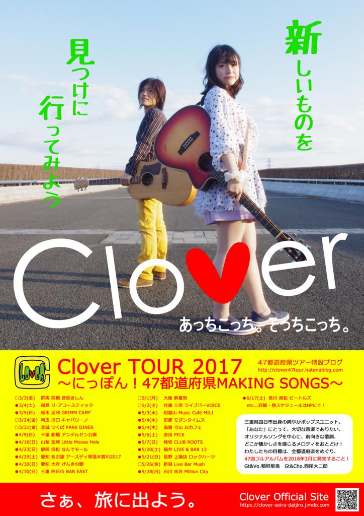 f:id:clover47tour:20170301123444j:plain