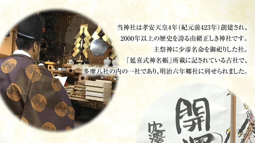 穴澤天神社祈祷済み